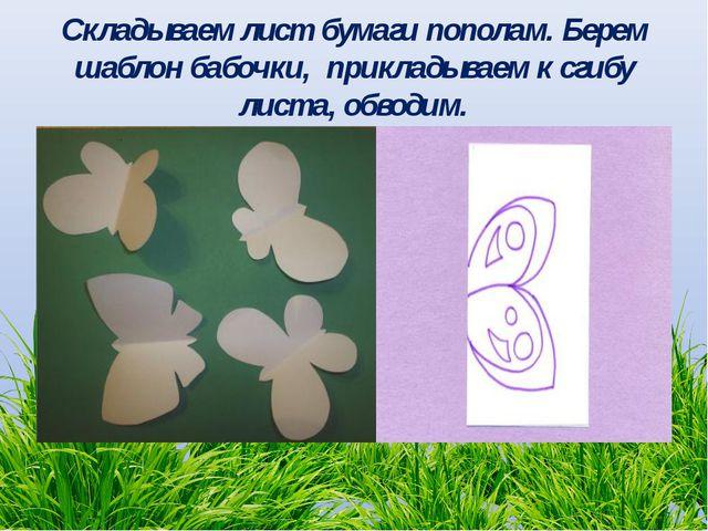 Складываем лист бумаги пополам. Берем шаблон бабочки, прикладываем к сгибу ли...