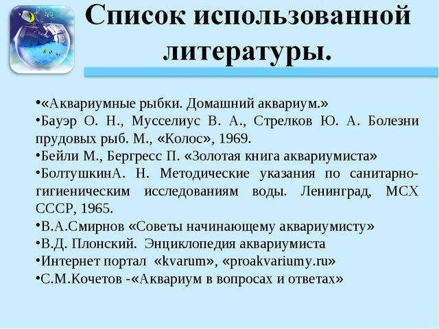 «Аквариумные рыбки. Домашний аквариум.» Бауэр О. Н., Мусселиус В. А., Стрелко...
