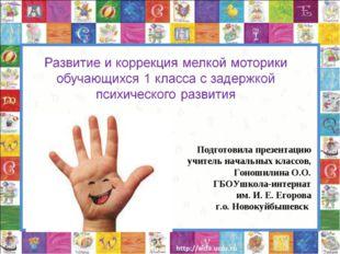 Подготовила презентацию учитель начальных классов, Гоношилина О.О. ГБОУшкола-