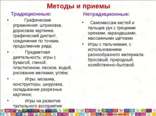 Методы и приемы Традиционные: ·Графические упражнения: штриховка, до