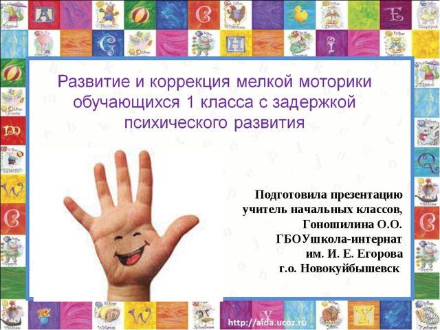 Подготовила презентацию учитель начальных классов, Гоношилина О.О. ГБОУшкола-...