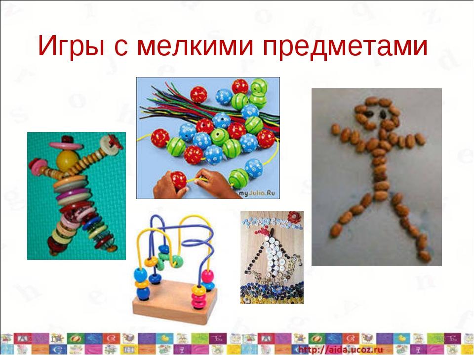 Игры с мелкими предметами * *
