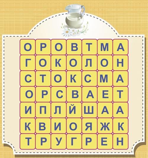 http://www.filipoc.ru/attaches/posts/crosswords/2013-12-02/filvord-pro-moloko/filvord-pro-moloko-1.jpg