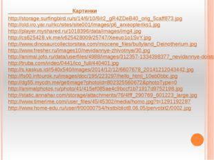 Картинки http://storage.surfingbird.ru/s/14/6/10/9/r2_gR4ZDeB40_orig_5caff87