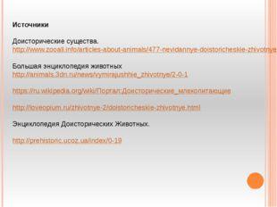 Источники Доисторические существа. http://www.zooall.info/articles-about-anim