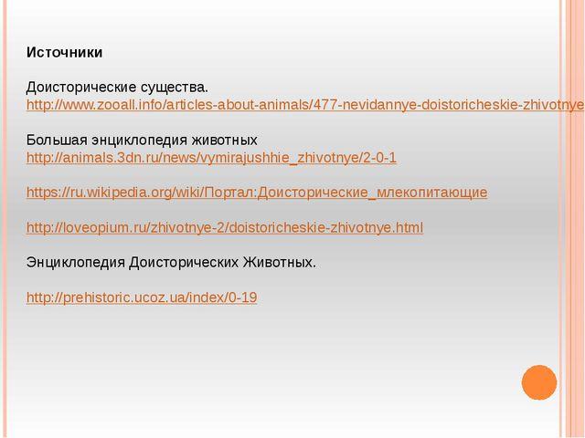Источники Доисторические существа. http://www.zooall.info/articles-about-anim...