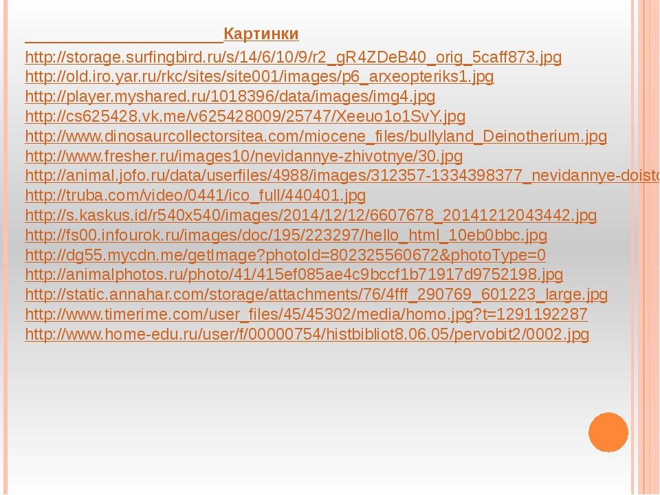 Картинки http://storage.surfingbird.ru/s/14/6/10/9/r2_gR4ZDeB40_orig_5caff87...