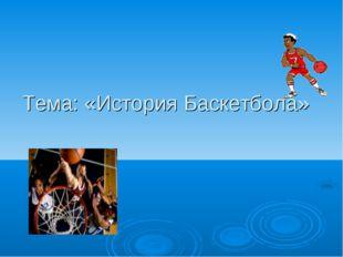 Тема: «История Баскетбола»