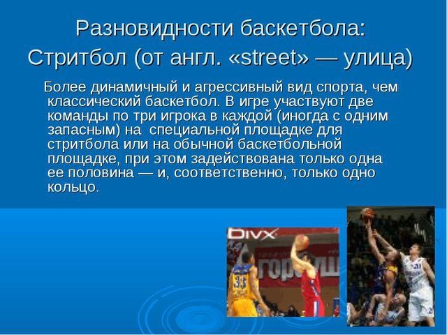 Разновидности баскетбола: Стритбол (отангл. «street»— улица) Более динамичн...