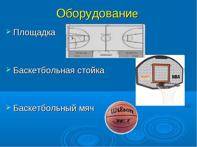 Оборудование Площадка Баскетбольная стойка Баскетбольный мяч