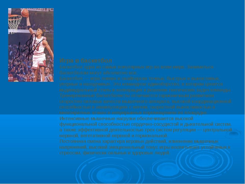 Игра в баскетбол Баскетбол одна из самых популярных игр во всем мире. Занимат...