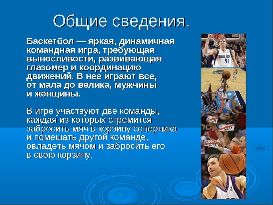Общие сведения. Баскетбол— яркая, динамичная командная игра, требующая вынос...