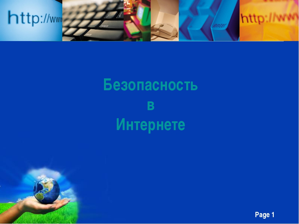 Безопасность в Интернете Free Powerpoint Templates Page *