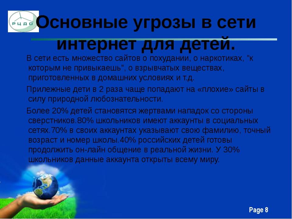 Основные угрозы в сети интернет для детей. В сети есть множество сайтов о пох...