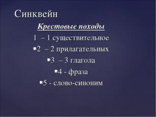 Крестовые походы 1 – 1 существительное 2 – 2 прилагательных 3 – 3 глагола 4 -
