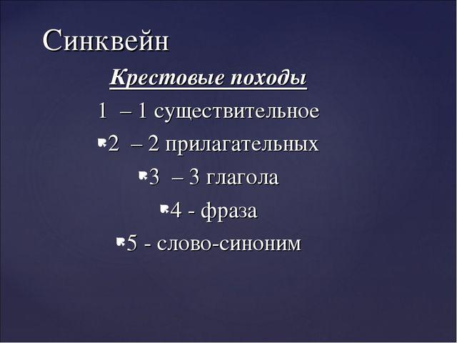 Крестовые походы 1 – 1 существительное 2 – 2 прилагательных 3 – 3 глагола 4 -...