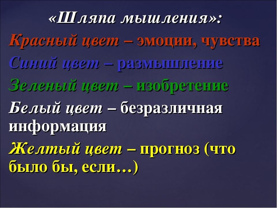 «Шляпа мышления»: Красный цвет – эмоции, чувства Синий цвет – размышление Зел...