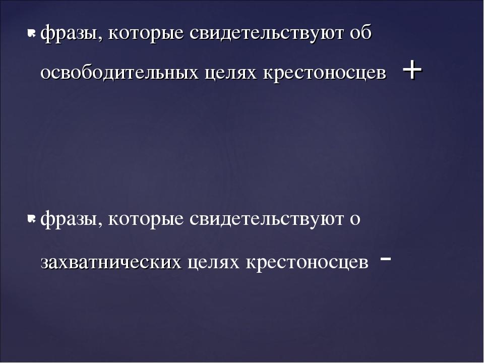 фразы, которые свидетельствуют об освободительных целях крестоносцев + фразы,...