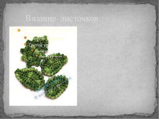 Вязание листочков