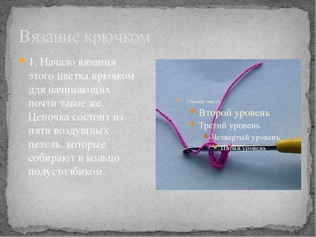 Вязание крючком 1. Начало вязания этого цветка крючком для начинающих почти т...
