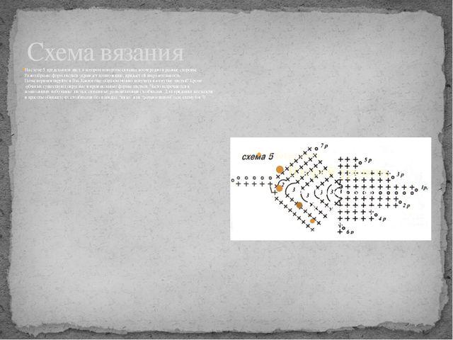 Схема вязания  На схеме 5 представлен лист, в котором повороты связаны пооче...