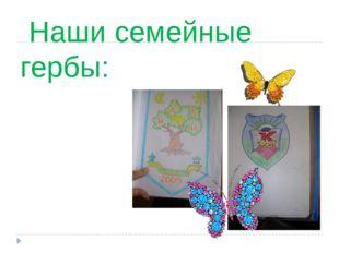 Наши семейные гербы:
