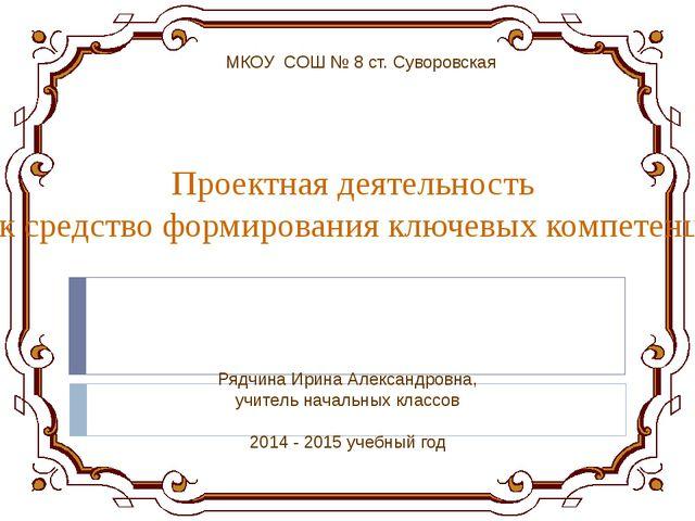 МКОУ СОШ № 8 ст. Суворовская Проектная деятельность как средство формирования...