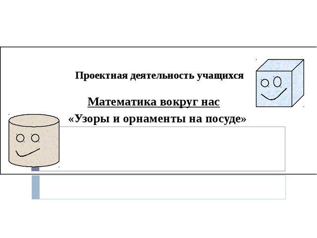 Проектная деятельность учащихся Математика вокруг нас «Узоры и орнаменты на п...