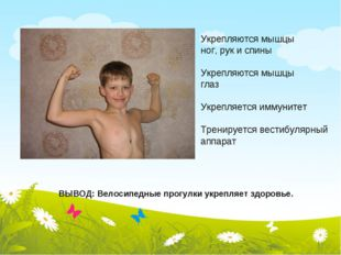 Укрепляются мышцы ног, рук и спины Укрепляются мышцы глаз Укрепляется иммунит