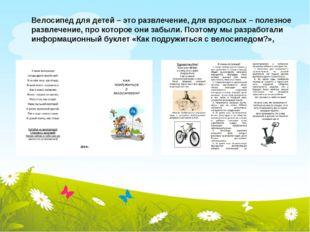 Велосипед для детей – это развлечение, для взрослых – полезное развлечение, п