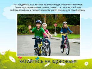 КАТАЙТЕСЬ НА ЗДОРОВЬЕ!!! Мы убедились, что, катаясь на велосипеде, человек ст