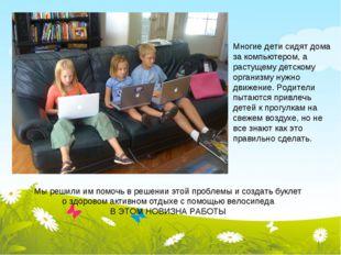 Многие дети сидят дома за компьютером, а растущему детскому организму нужно д