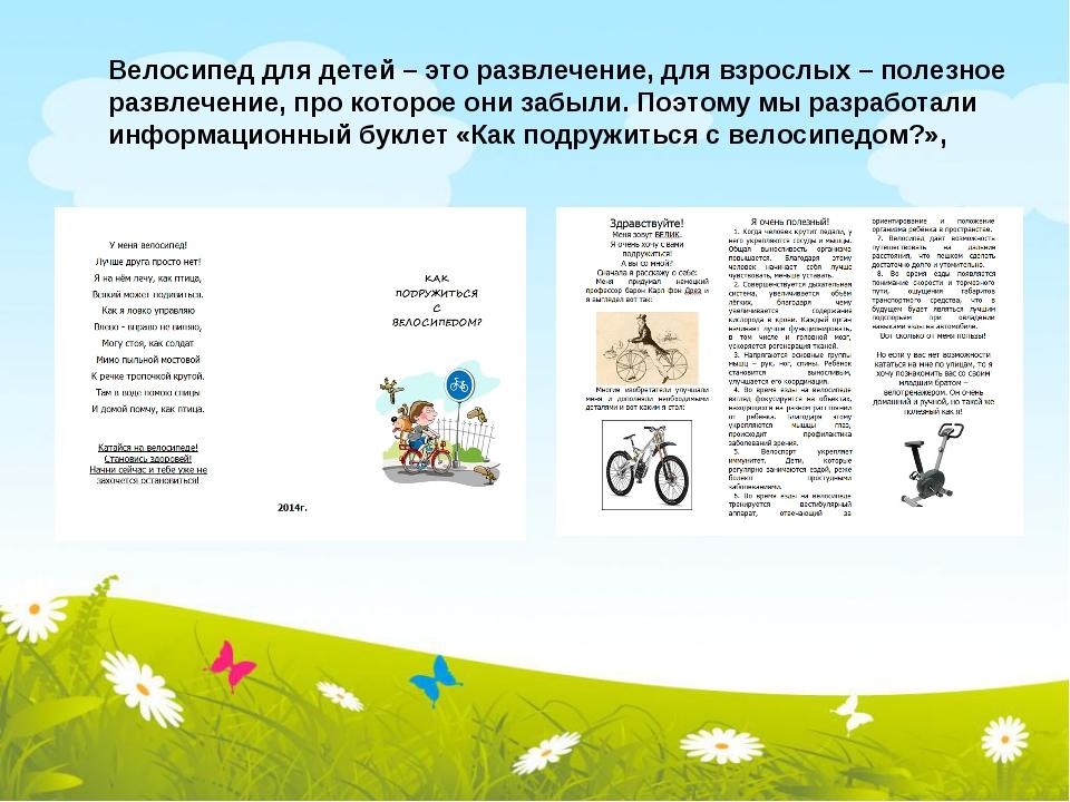 Велосипед для детей – это развлечение, для взрослых – полезное развлечение, п...
