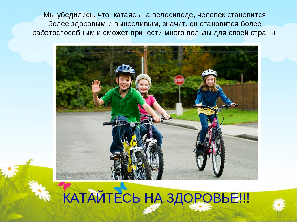 КАТАЙТЕСЬ НА ЗДОРОВЬЕ!!! Мы убедились, что, катаясь на велосипеде, человек ст...