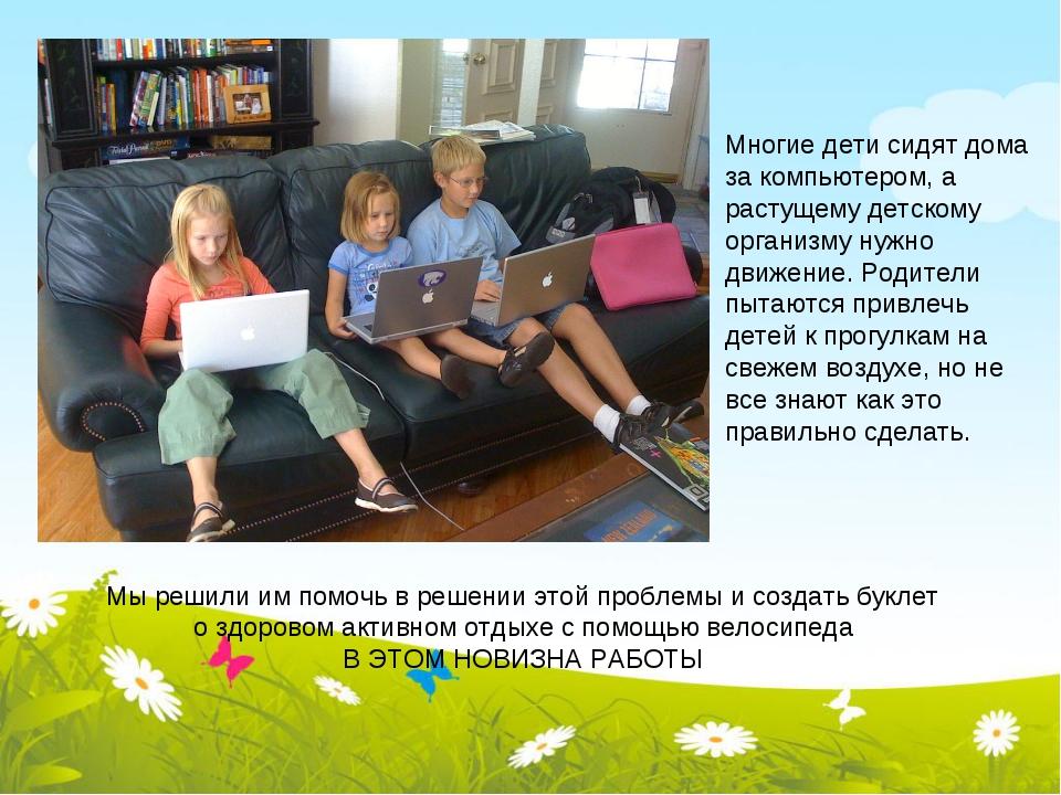 Многие дети сидят дома за компьютером, а растущему детскому организму нужно д...