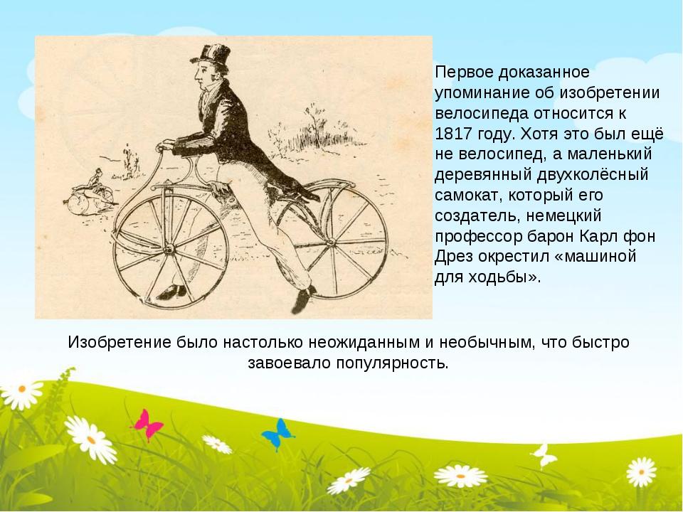 Первое доказанное упоминание об изобретении велосипеда относится к 1817 году....