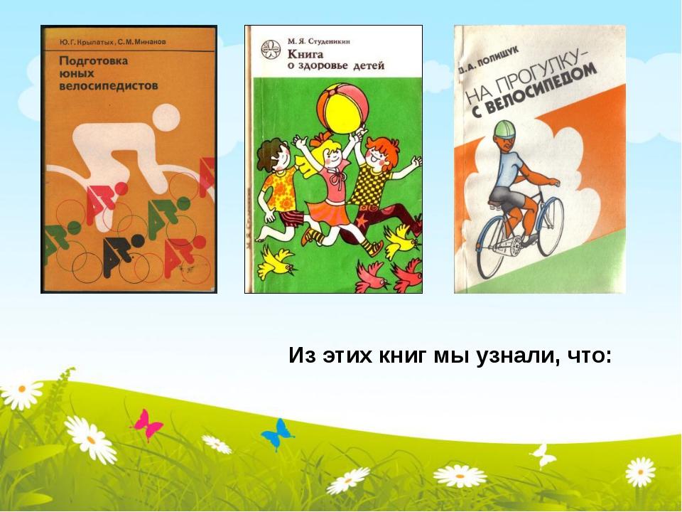 Из этих книг мы узнали, что: