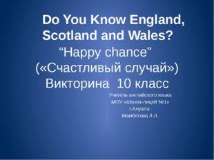 """""""Happy chance"""" («Счастливый случай») Викторина 10 класс Учитель английского я"""