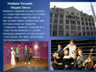 Madame Tussauds Мадам Тюссо Madame Tussauds is a wax museum in London with b