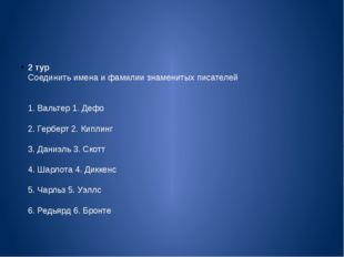 2 тур Соединить имена и фамилии знаменитых писателей 1. Вальтер 1. Дефо 2.