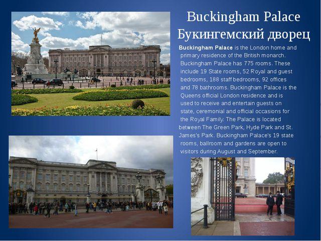 Buckingham Palace Букингемский дворец Buckingham Palace is the London home an...