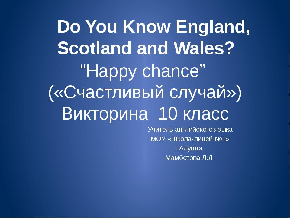"""""""Happy chance"""" («Счастливый случай») Викторина 10 класс Учитель английского я..."""