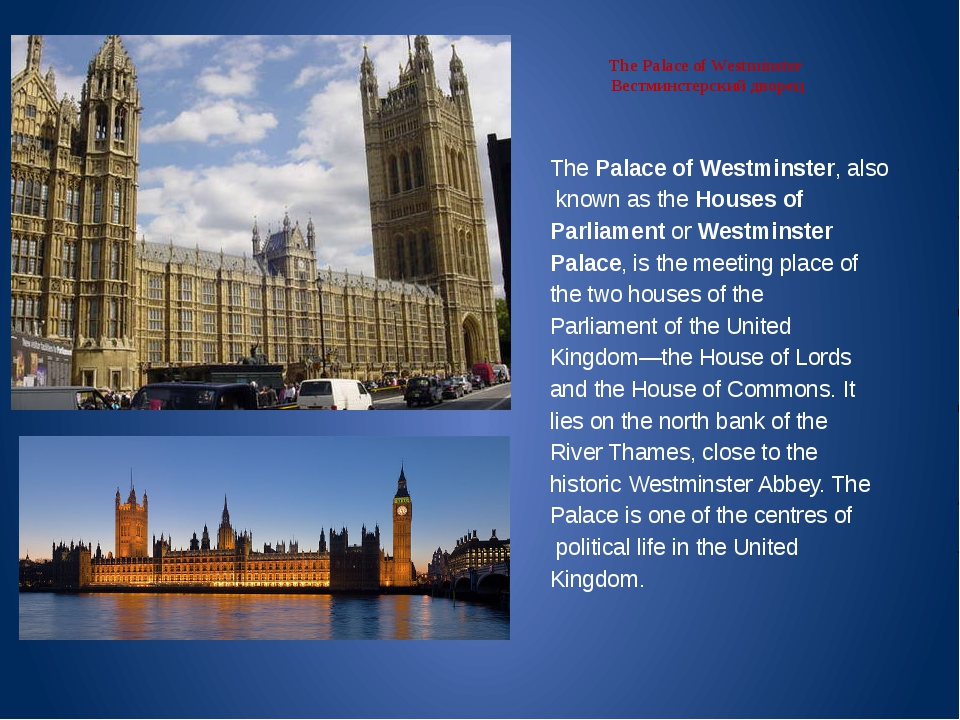 The Palace of Westminster Вестминстерский дворец The Palace of Westminster,...