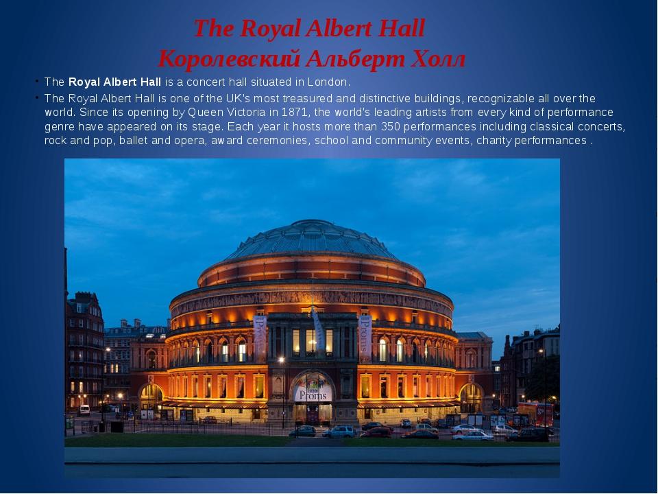The Royal Albert Hall Королевский Альберт Холл The Royal Albert Hall is a con...