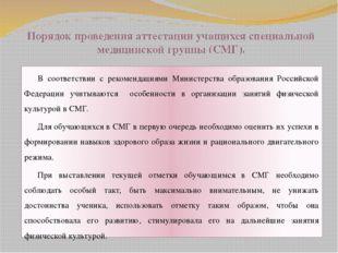 В соответствии с рекомендациями Министерства образования Российской Федерации
