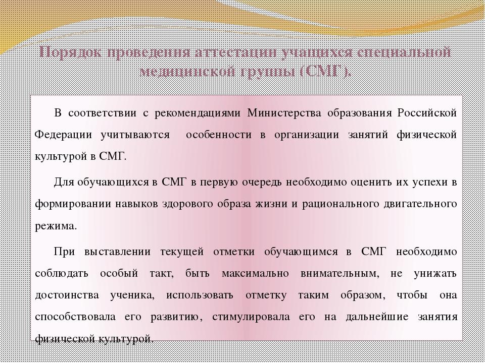В соответствии с рекомендациями Министерства образования Российской Федерации...
