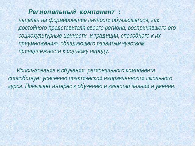 Региональный компонент : нацелен на формирование личности обучающегося, как...