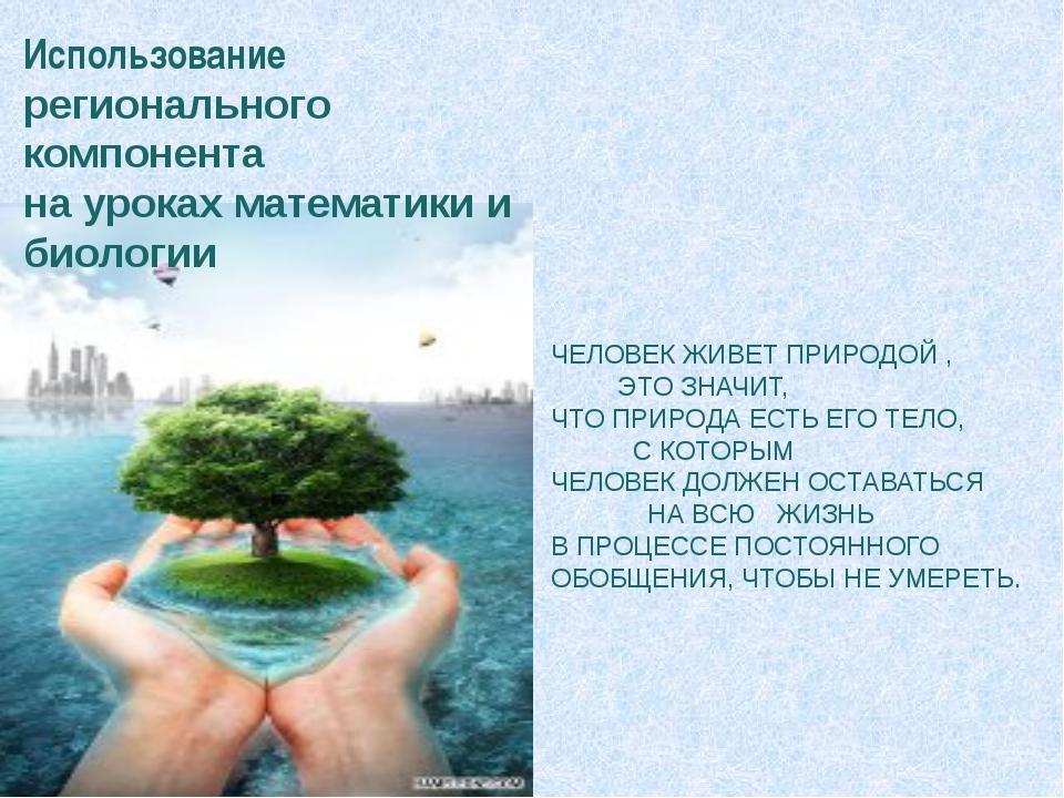 Использование регионального компонента на уроках математики и биологии ЧЕЛОВ...