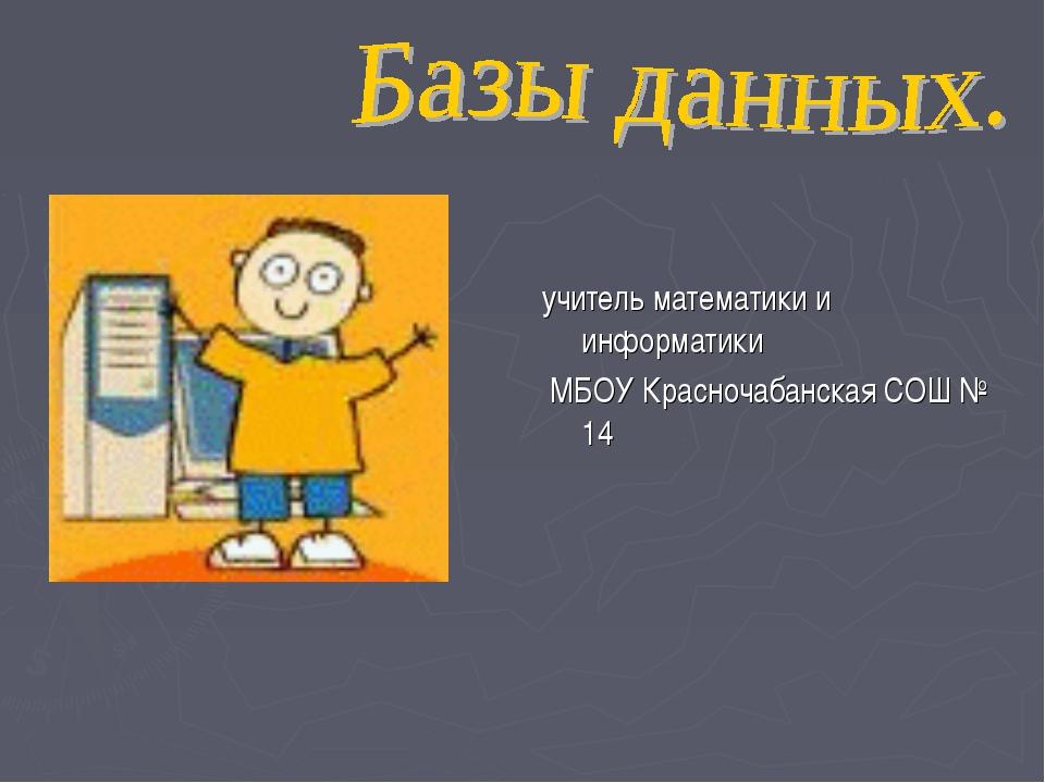 учитель математики и информатики МБОУ Красночабанская СОШ № 14
