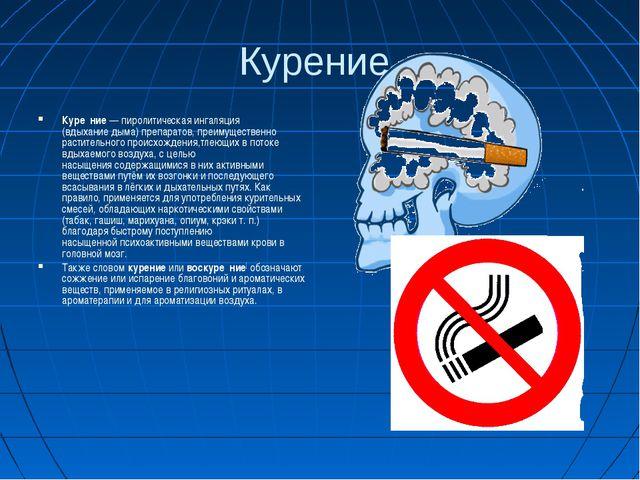 Курение. Куре́ние—пиролитическаяингаляция (вдыханиедыма) препаратов, преи...